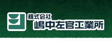株式会社 嶋中左官工業所